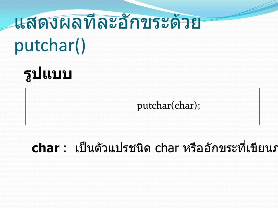 แสดงผลทีละอักขระด้วย putchar()