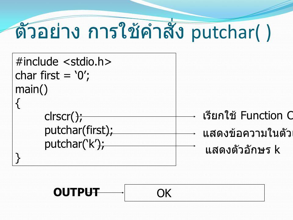 ตัวอย่าง การใช้คำสั่ง putchar( )