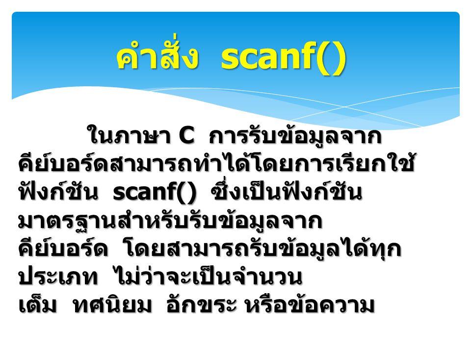 คำสั่ง scanf()