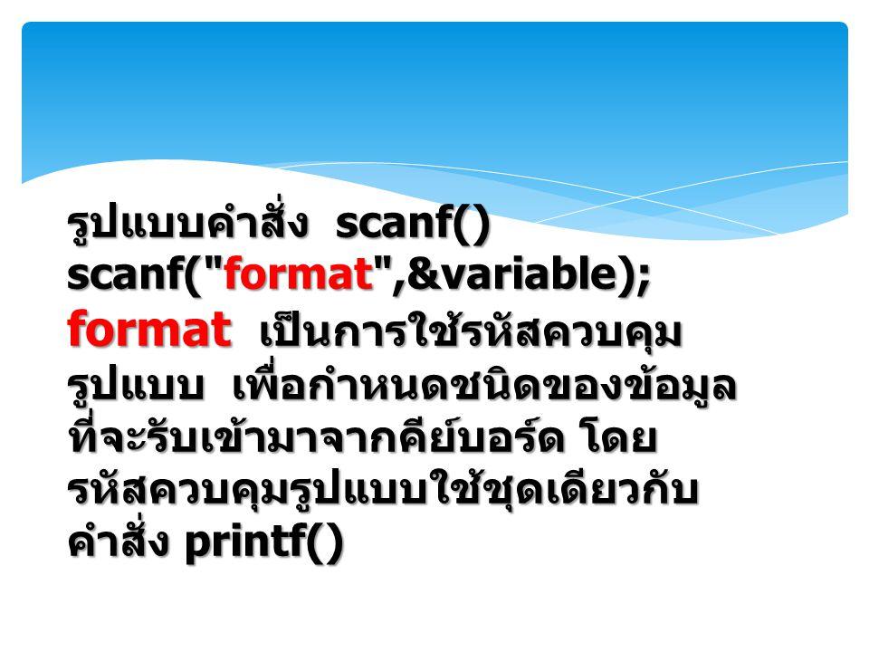 รูปแบบคำสั่ง scanf() scanf( format ,&variable);
