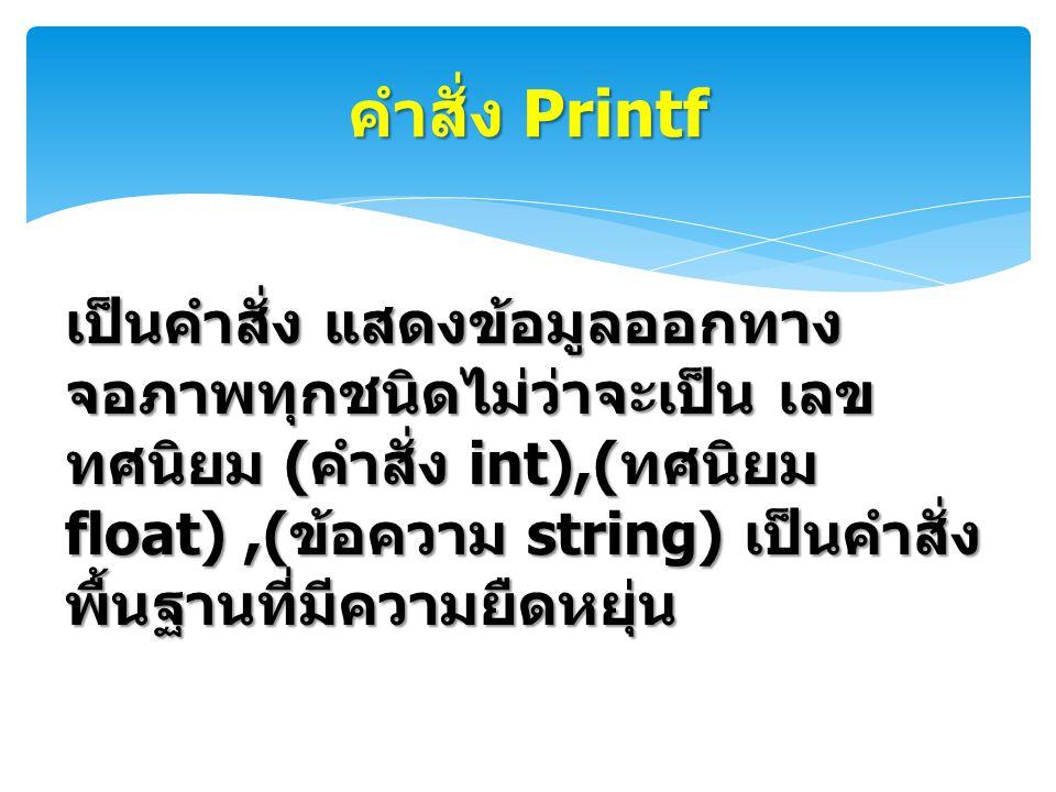 คำสั่ง Printf