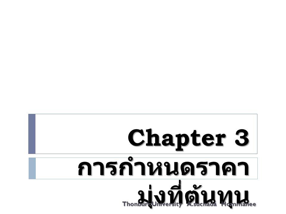 Chapter 3 การกำหนดราคามุ่งที่ต้นทุน