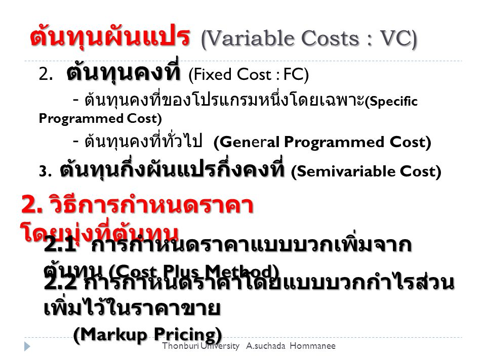 ต้นทุนผันแปร (Variable Costs : VC)