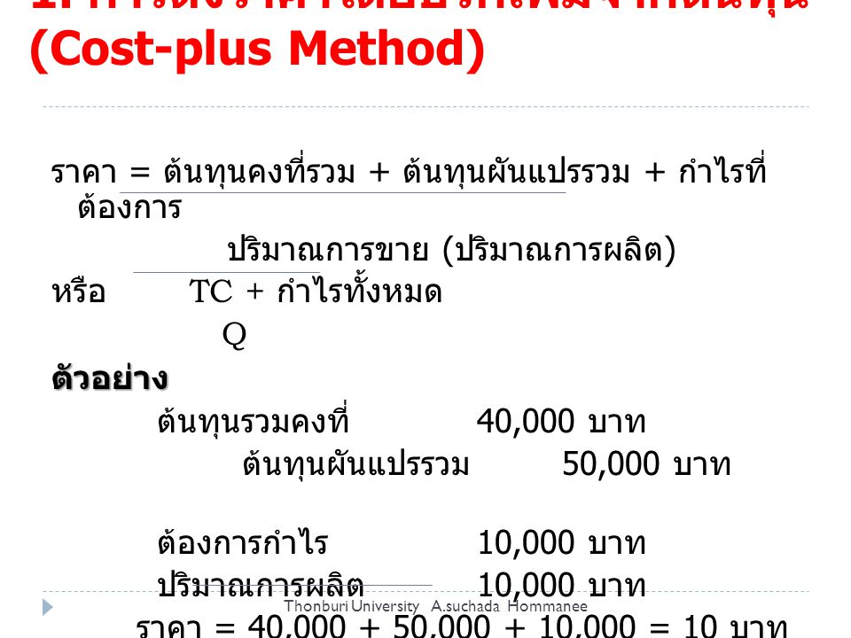 1. การตั้งราคาโดยบวกเพิ่มจากต้นทุน (Cost-plus Method)