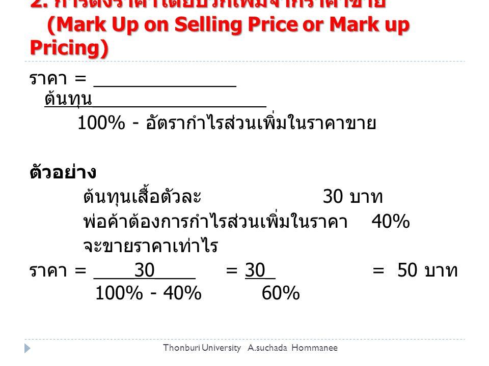 2. การตั้งราคาโดยบวกเพิ่มจากราคาขาย (Mark Up on Selling Price or Mark up Pricing)