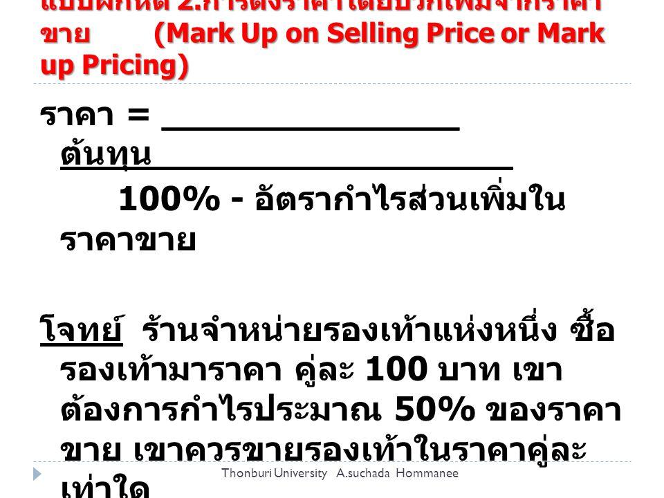 แบบฝึกหัด 2.การตั้งราคาโดยบวกเพิ่มจากราคาขาย (Mark Up on Selling Price or Mark up Pricing)