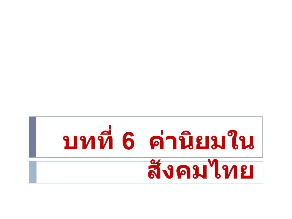 บทที่ 6 ค่านิยมในสังคมไทย