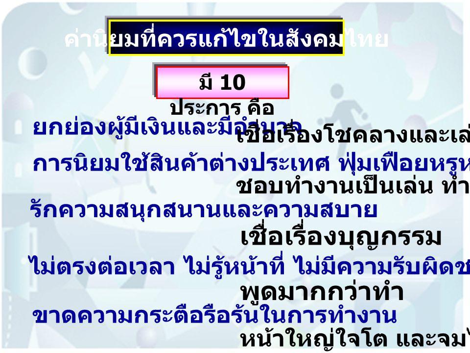 ค่านิยมที่ควรแก้ไขในสังคมไทย