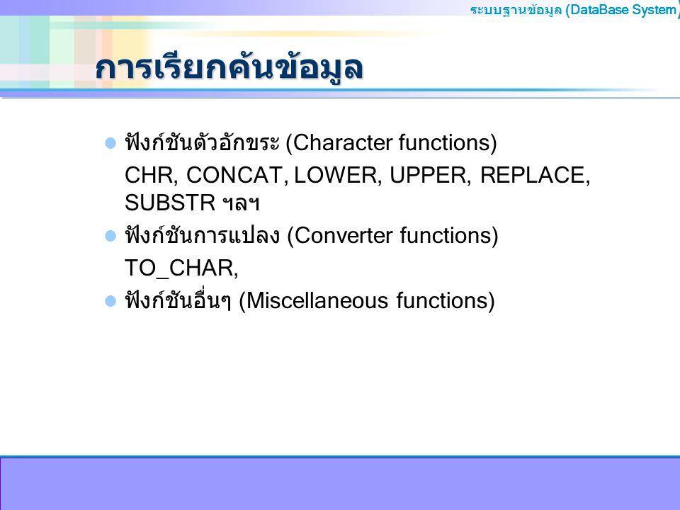 การเรียกค้นข้อมูล ฟังก์ชันตัวอักขระ (Character functions)