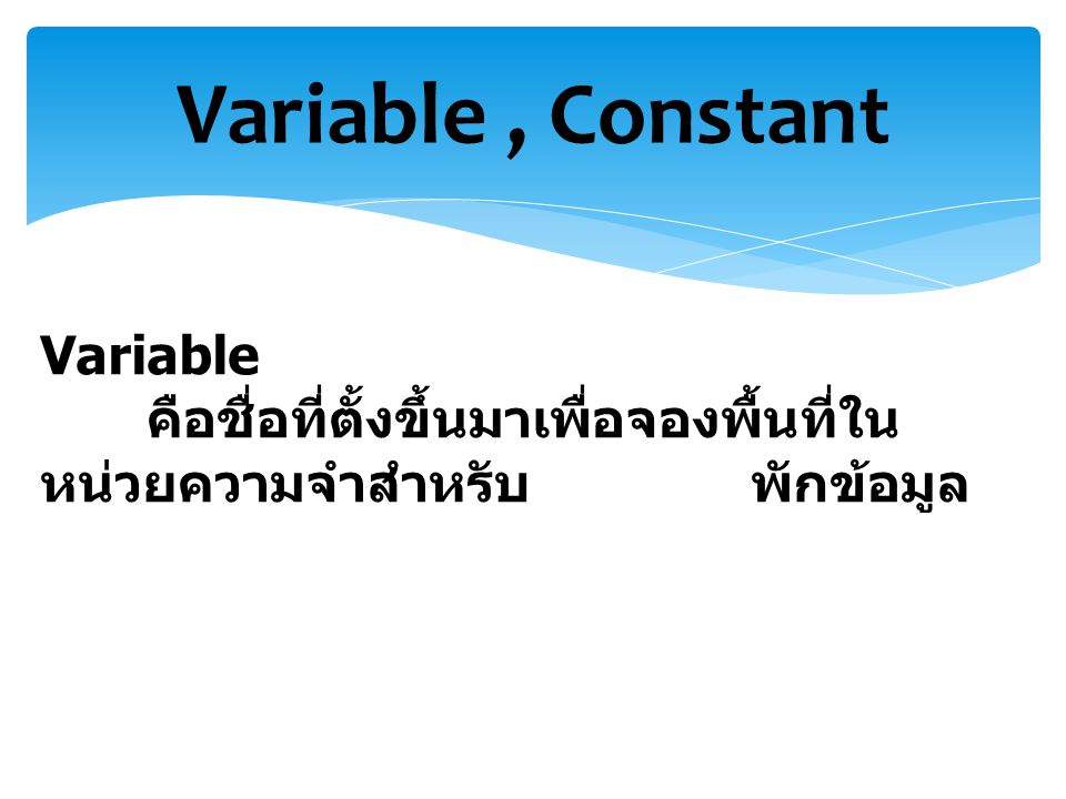 Variable , Constant Variable