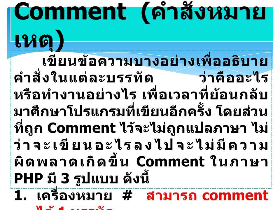 Comment (คำสั่งหมายเหตุ)