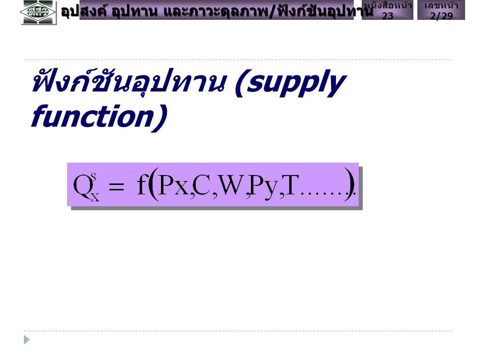 ฟังก์ชันอุปทาน (supply function)