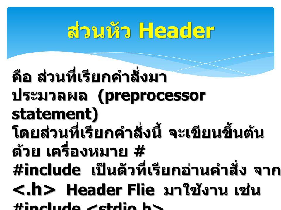 ส่วนหัว Header <.h> Header Flie มาใช้งาน เช่น
