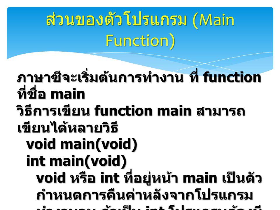 ส่วนของตัวโปรแกรม (Main Function)