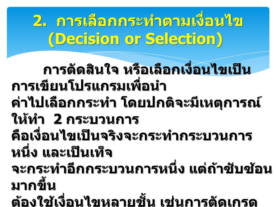 2. การเลือกกระทำตามเงื่อนไข (Decision or Selection)