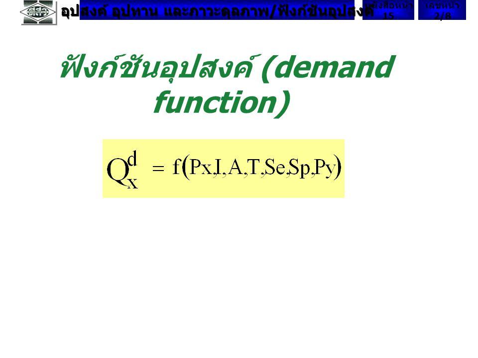 ฟังก์ชันอุปสงค์ (demand function)