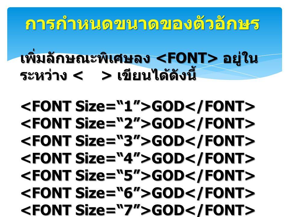 การกำหนดขนาดของตัวอักษร