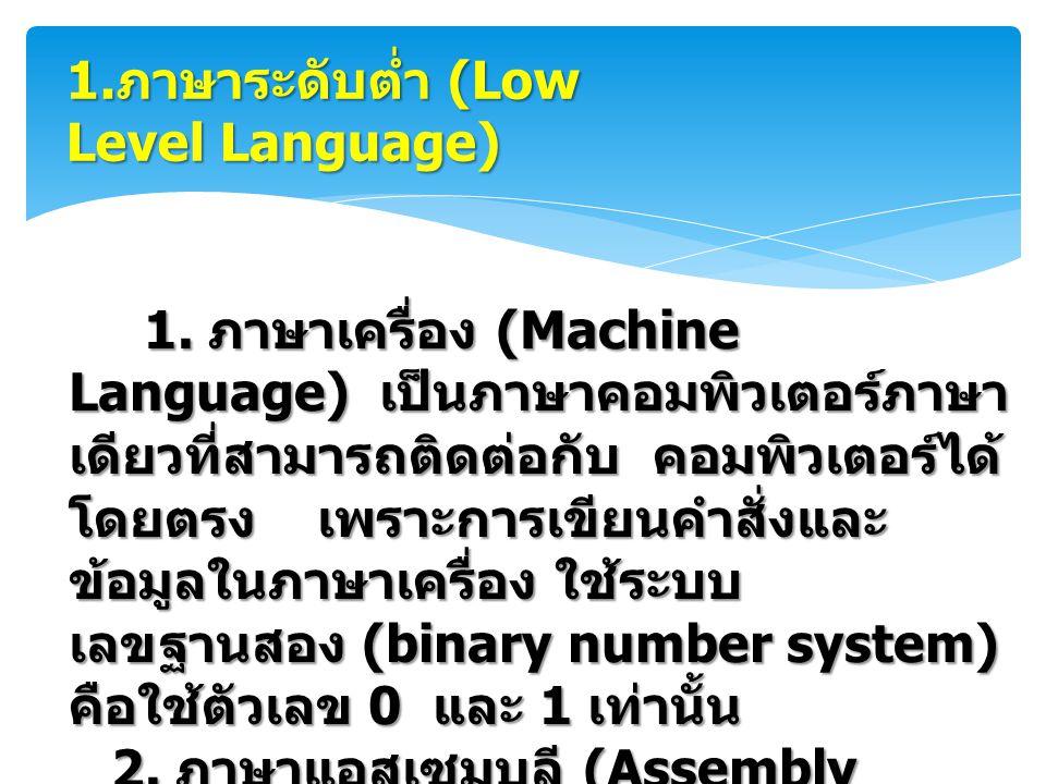 1.ภาษาระดับต่ำ (Low Level Language)