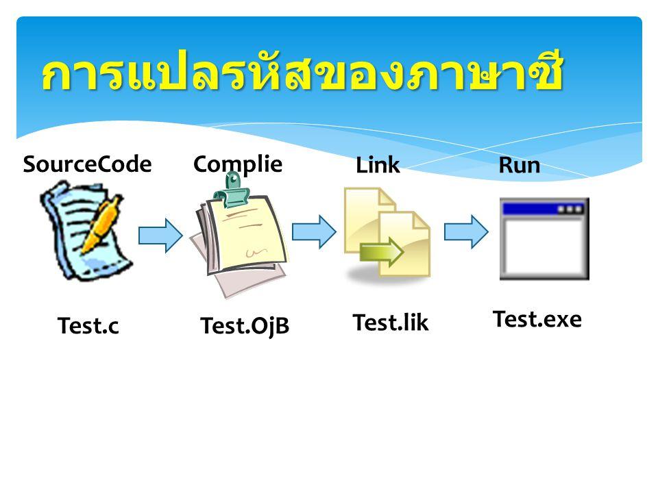 การแปลรหัสของภาษาซี SourceCode Complie Link Run Test.exe Test.c