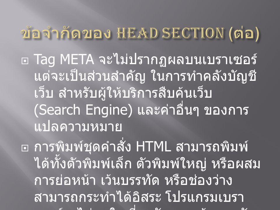ข้อจำกัดของ Head Section (ต่อ)