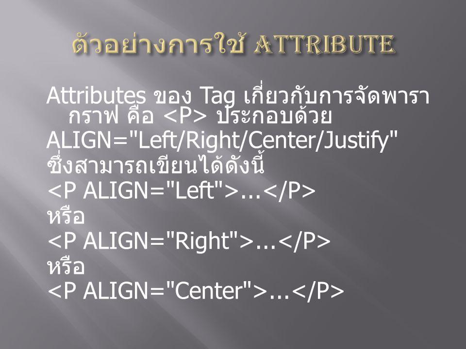 ตัวอย่างการใช้ Attribute
