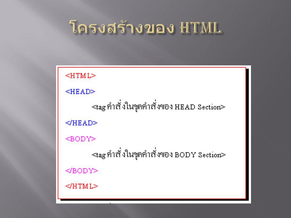 โครงสร้างของ HTML