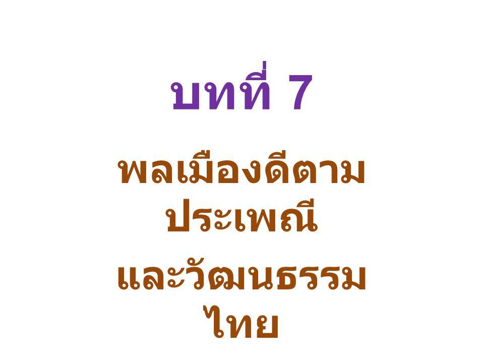 พลเมืองดีตามประเพณี และวัฒนธรรมไทย