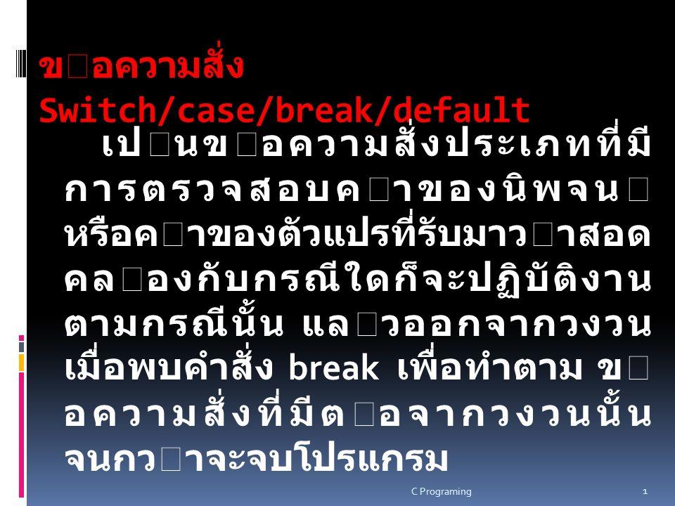 ขอความสั่ง Switch/case/break/default