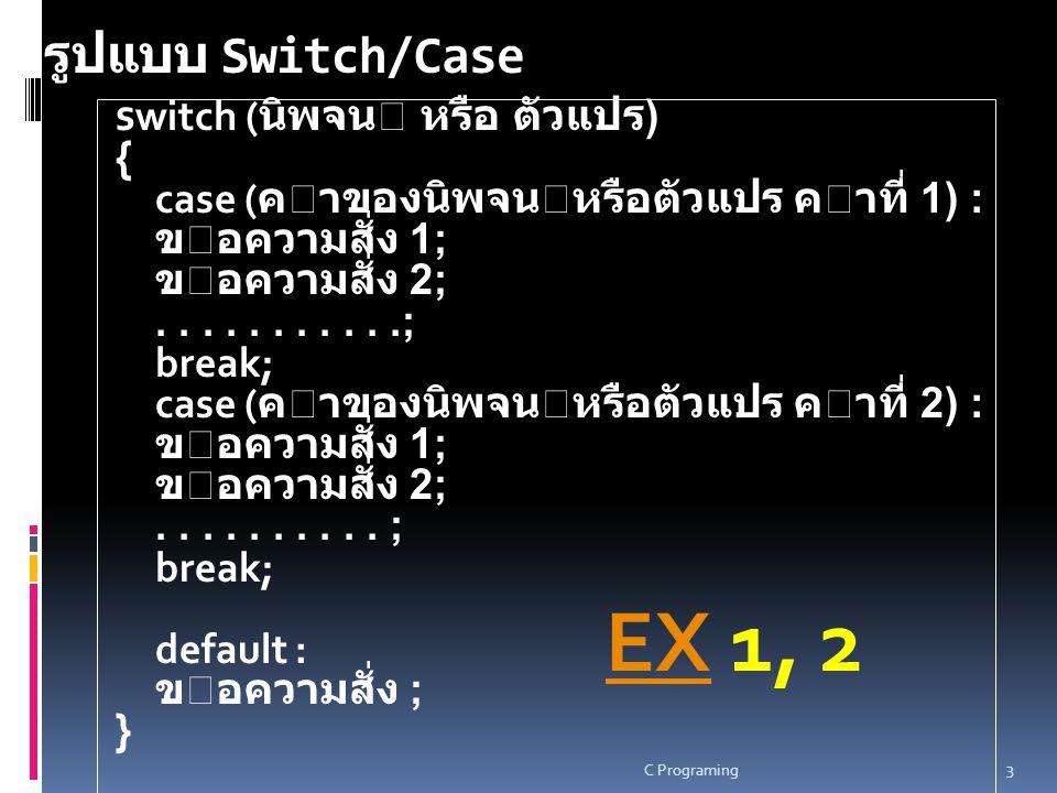 EX 1, 2 รูปแบบ Switch/Case switch (นิพจน หรือ ตัวแปร) {