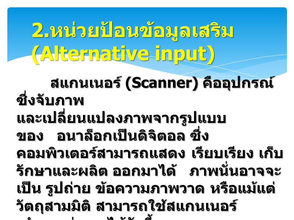 2.หน่วยป้อนข้อมูลเสริม (Alternative input)