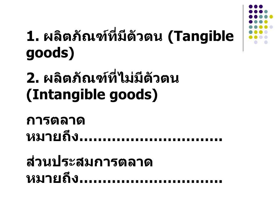 1. ผลิตภัณฑ์ที่มีตัวตน (Tangible goods)