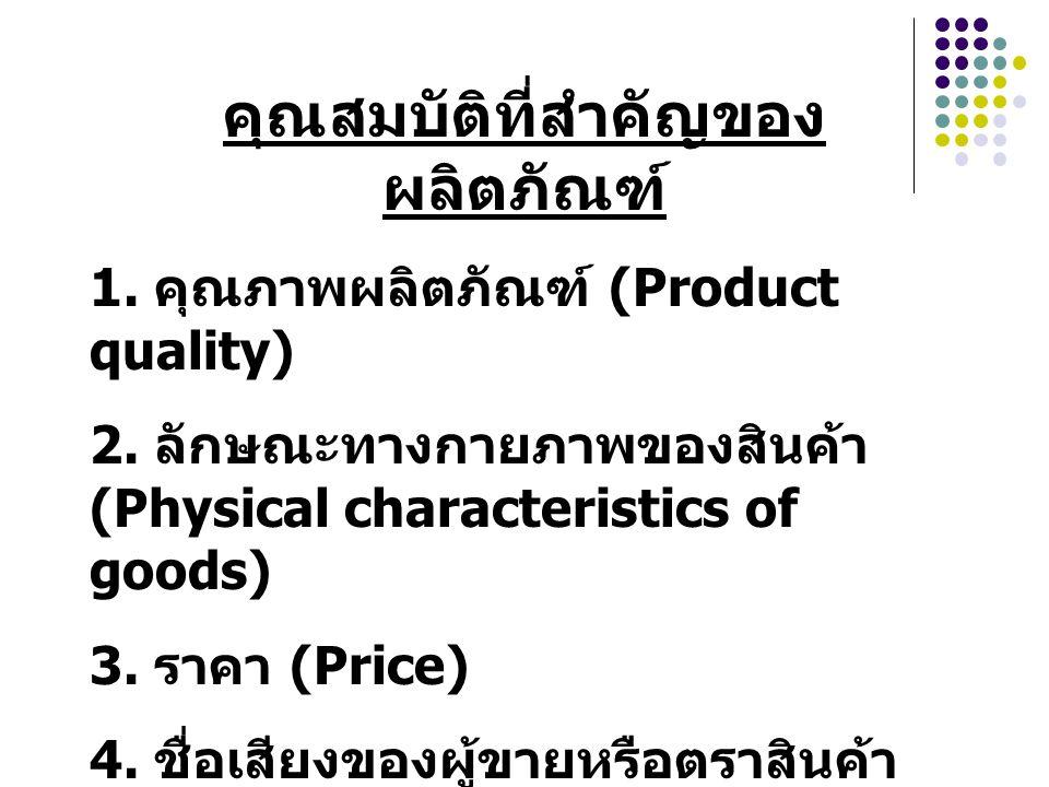 คุณสมบัติที่สำคัญของผลิตภัณฑ์
