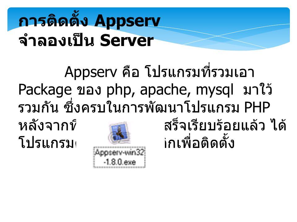 การติดตั้ง Appserv จำลองเป็น Server