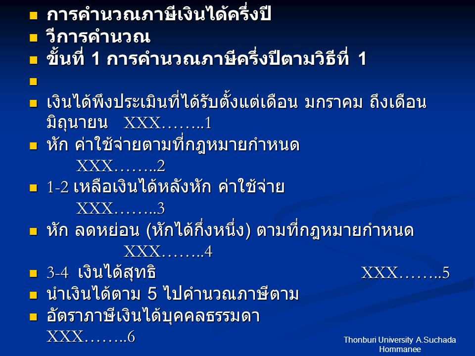 Thonburi University A.Suchada Hommanee