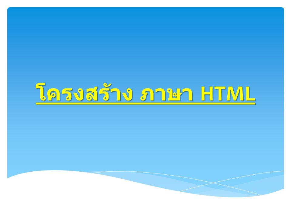 โครงสร้าง ภาษา HTML