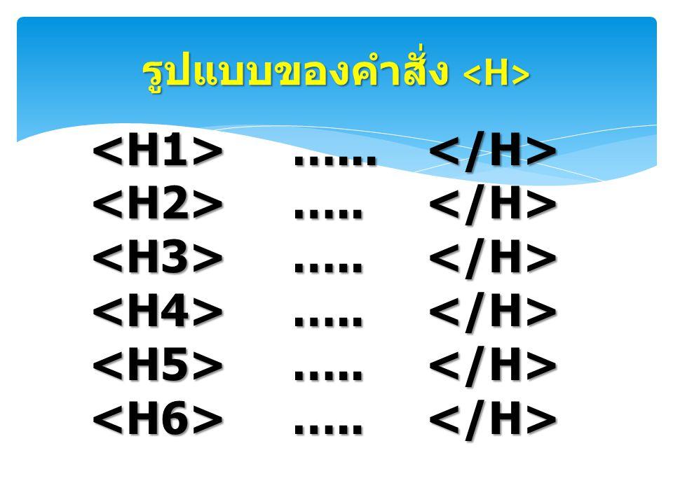 รูปแบบของคำสั่ง <H>