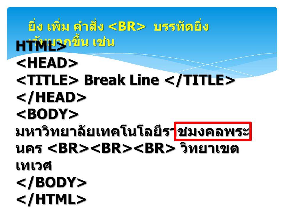 <TITLE> Break Line </TITLE> </HEAD> <BODY>