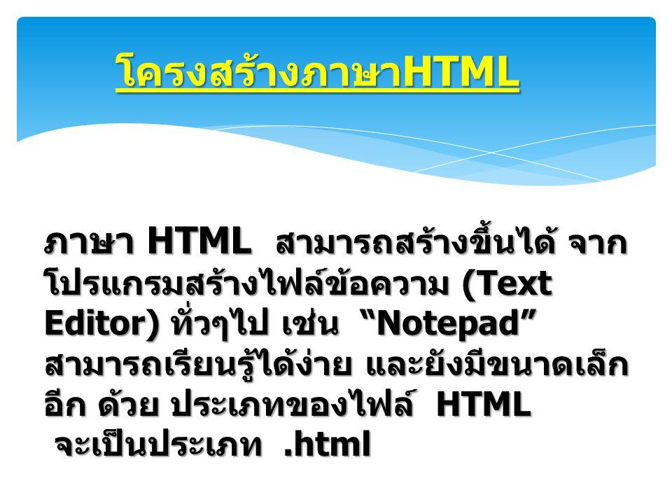 โครงสร้างภาษาHTML