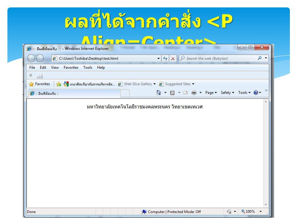 ผลที่ได้จากคำสั่ง <P Align=Center>