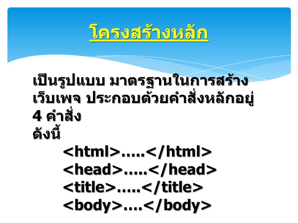 โครงสร้างหลัก เป็นรูปแบบ มาตรฐานในการสร้างเว็บเพจ ประกอบด้วยคำสั่งหลักอยู่ 4 คำสั่ง. ดังนี้ <html>…..</html>