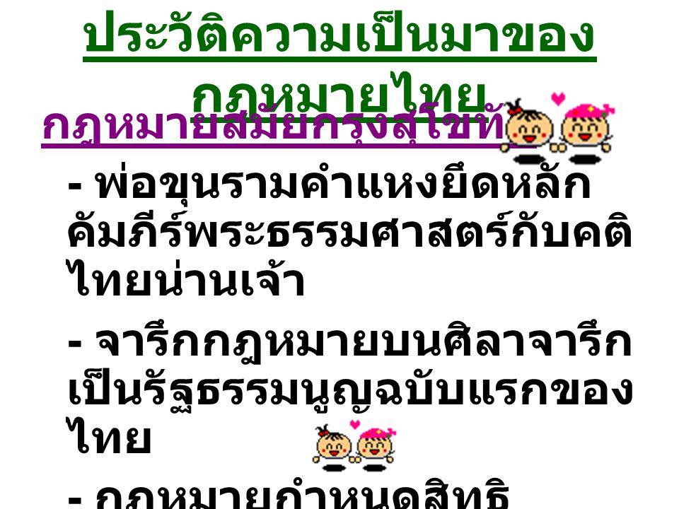ประวัติความเป็นมาของกฎหมายไทย