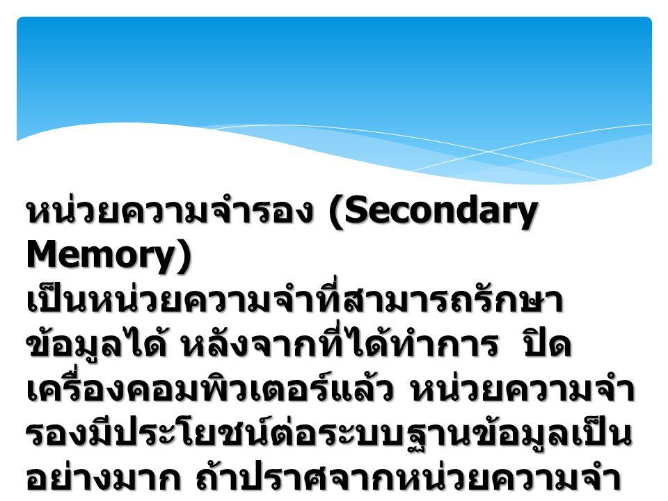 หน่วยความจำรอง (Secondary Memory)