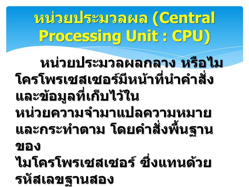 หน่วยประมวลผล (Central Processing Unit : CPU)