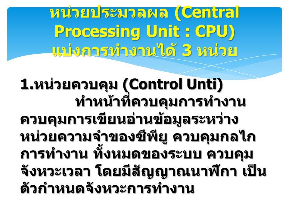 หน่วยประมวลผล (Central Processing Unit : CPU) แบ่งการทำงานได้ 3 หน่วย