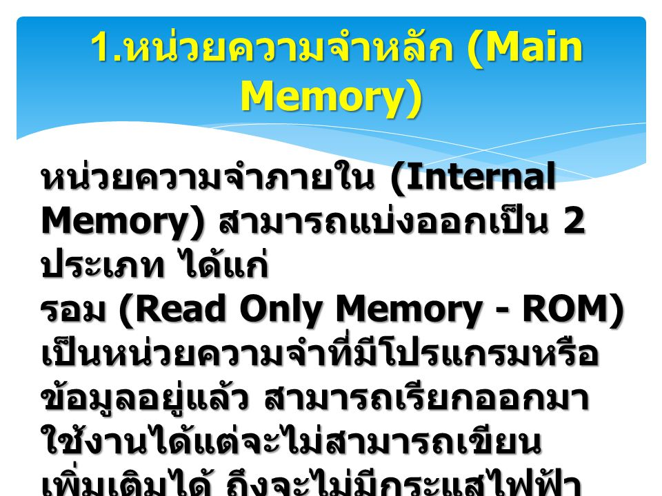 1.หน่วยความจำหลัก (Main Memory)