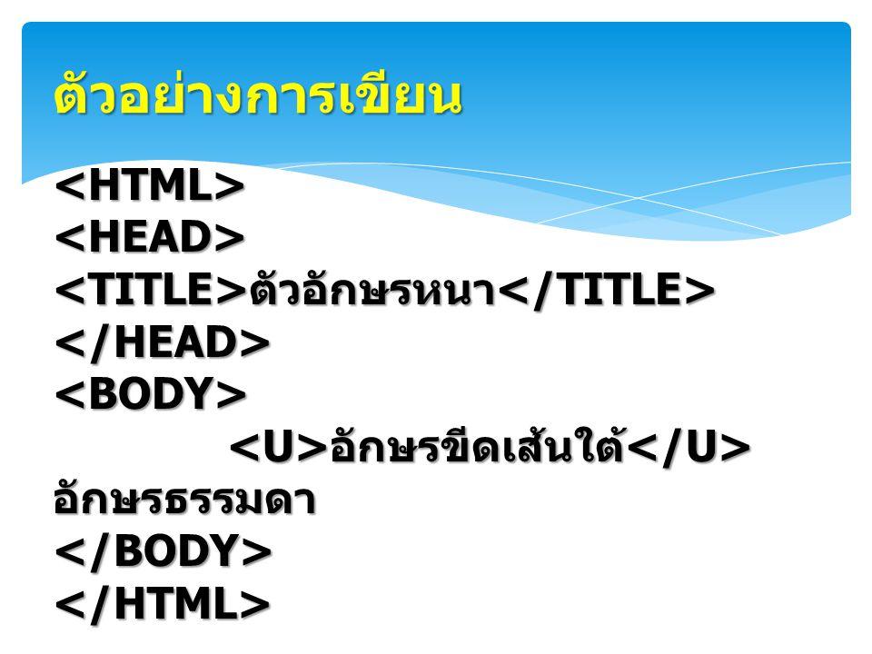 ตัวอย่างการเขียน <HTML> <HEAD>
