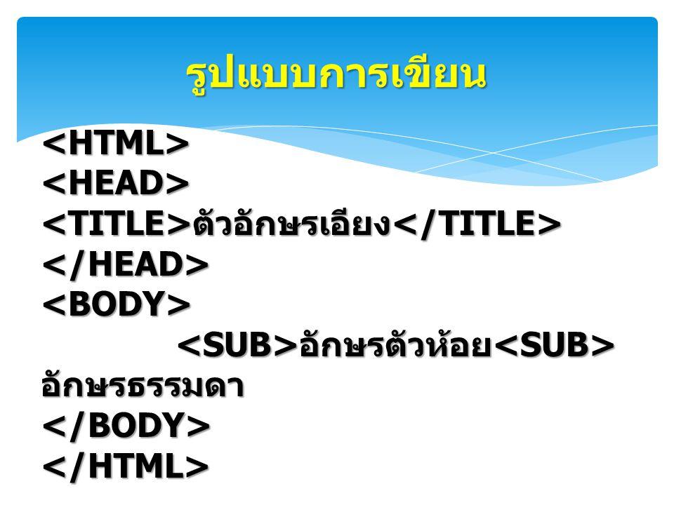 รูปแบบการเขียน <HTML> <HEAD>