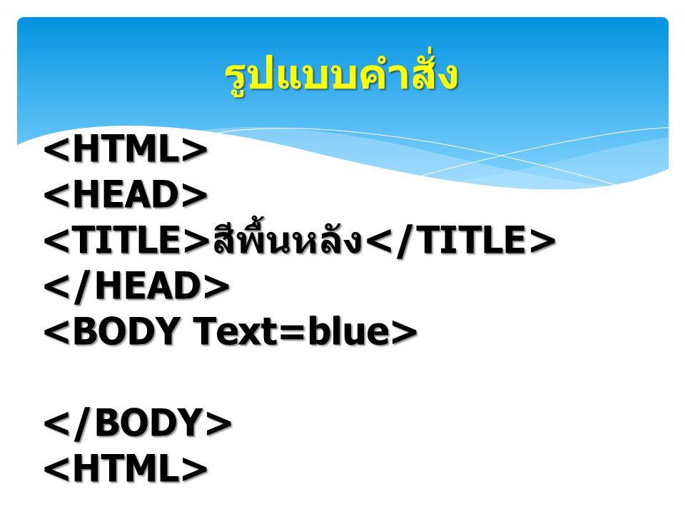 รูปแบบคำสั่ง <HTML> <HEAD>