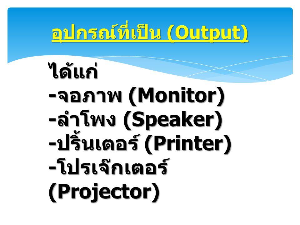 อุปกรณ์ที่เป็น (Output)