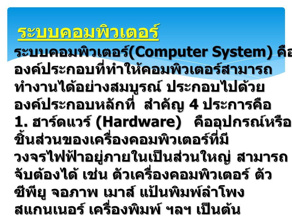 ระบบคอมพิวเตอร์